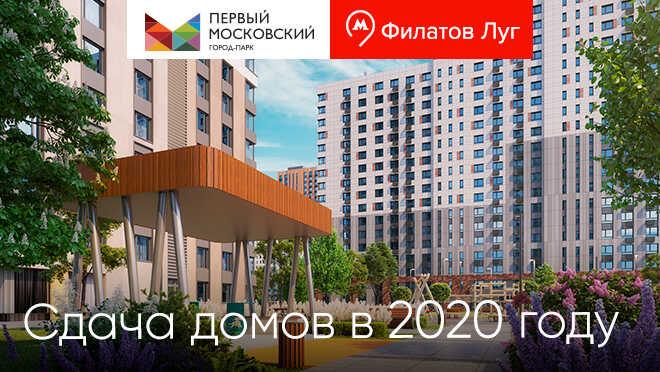 Город-парк «Первый Московский» Квартиры с московской пропиской